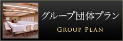 グループ団体プラン